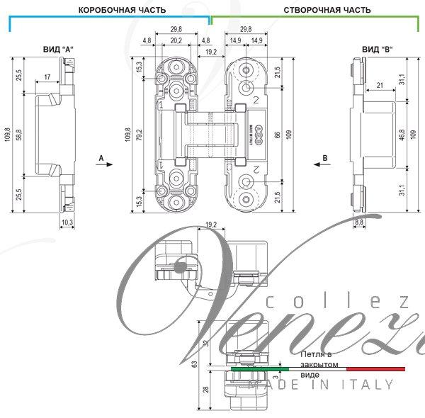 E30200.03.06 Петля скрытой установки AGB ECLIPSE 2.0 (полированный хром) + комплект накладок