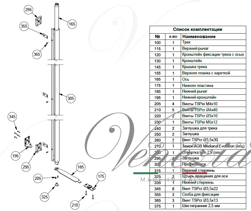 Ось для рото механизма Ergon, комплект с аллюминиевой поддержкой HP=211.6 T.E.