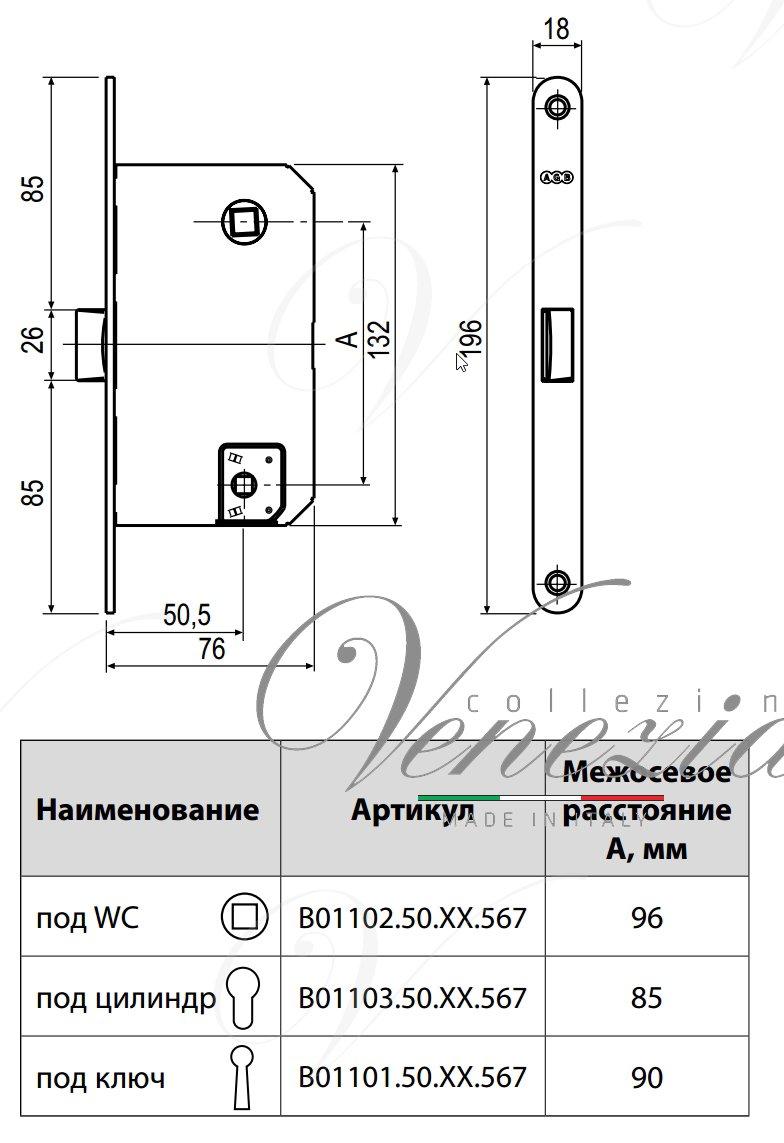 B01102.50.23.567 Замок межкомнатный (BOX) WC AGB MEDIANA EVOLUTION (мат. золото) + отв. планка