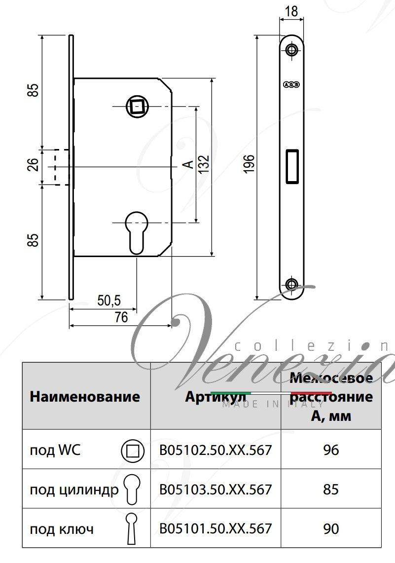 B05103.50.34 Замок межкомнатный (тех. упак.) под цилиндр AGB MEDIANA POLARIS (матовый хром)