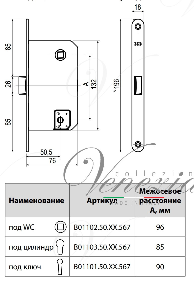 B01103.50.06.567 Замок межкомнатный (BOX) под цилиндр AGB MEDIANA EVOLUTION (хром) + отв. планка