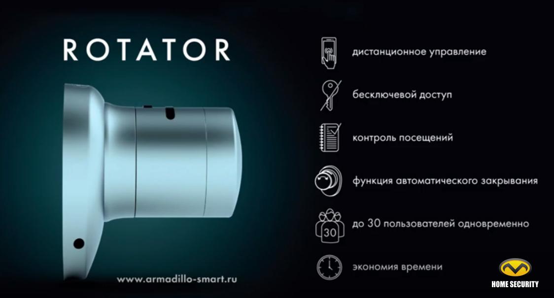 Rotator Armadillo Smart